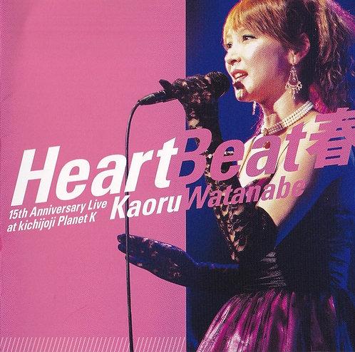 Heart Beat 春