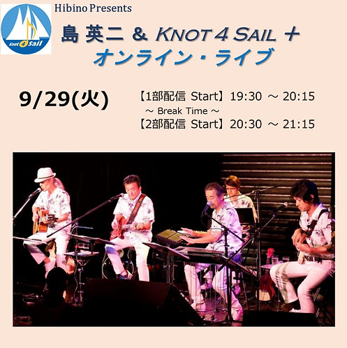 9/29(火) 島英二と Knot 4 Sail + オンライン・ライブ