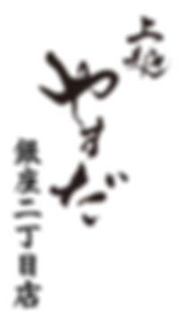 ロゴ_new.jpg