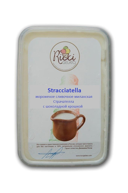 Stracciatella (миланская Страчателла с шоколадной крошкой, 750 грамм)