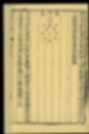 Tongue_diagnosis_Chinese_woodcut,_late_M