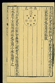 Tongue_diagnosis_Chinese_woodcut,_late_M