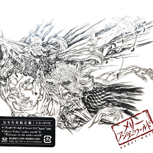 Merry公式「アンダーワールド」完全生産限定盤  CD+DVD