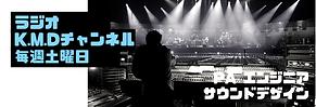 K.M.Dチャンネル.png