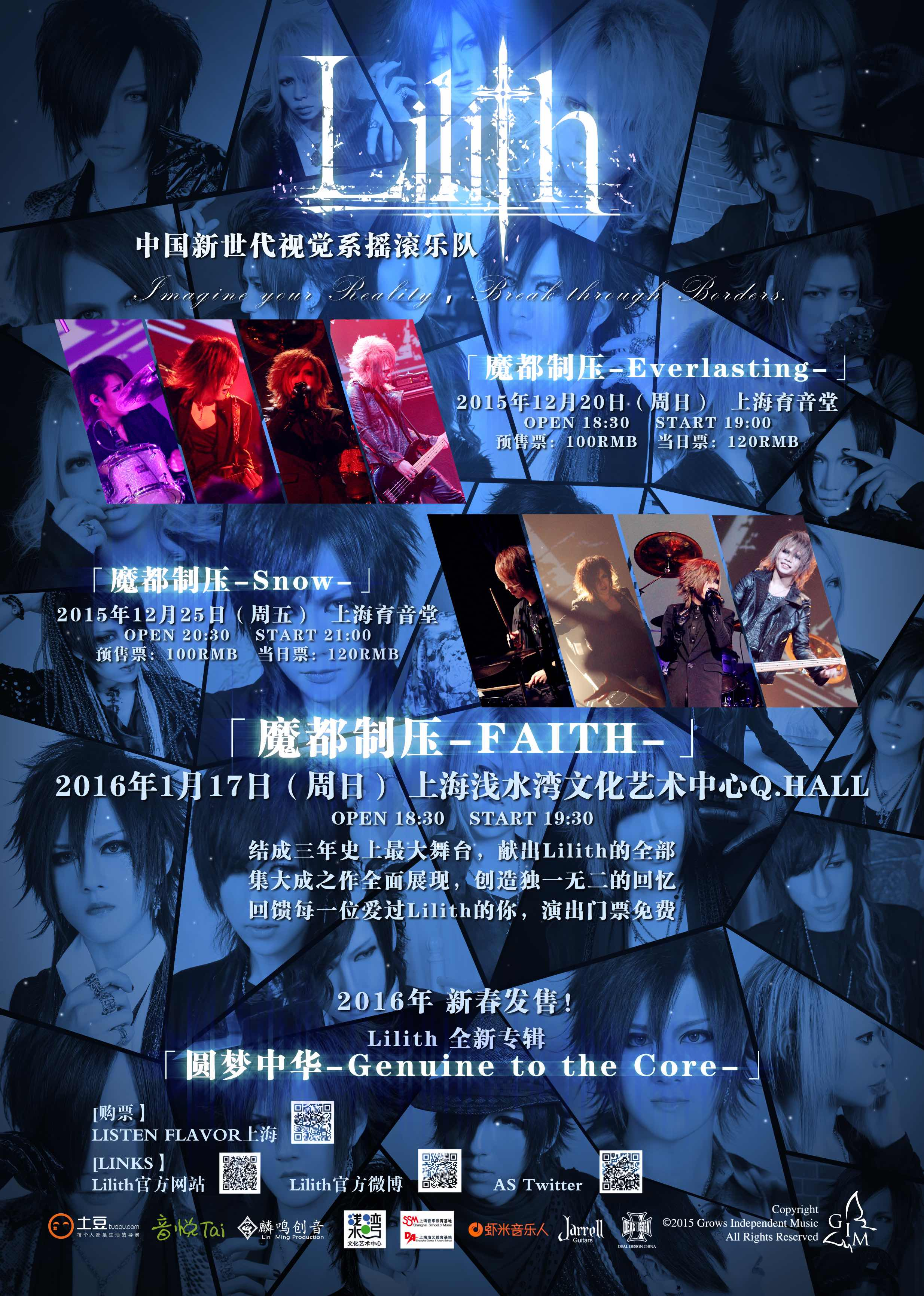 Lilith ONEMAN LIVE「魔都制压」