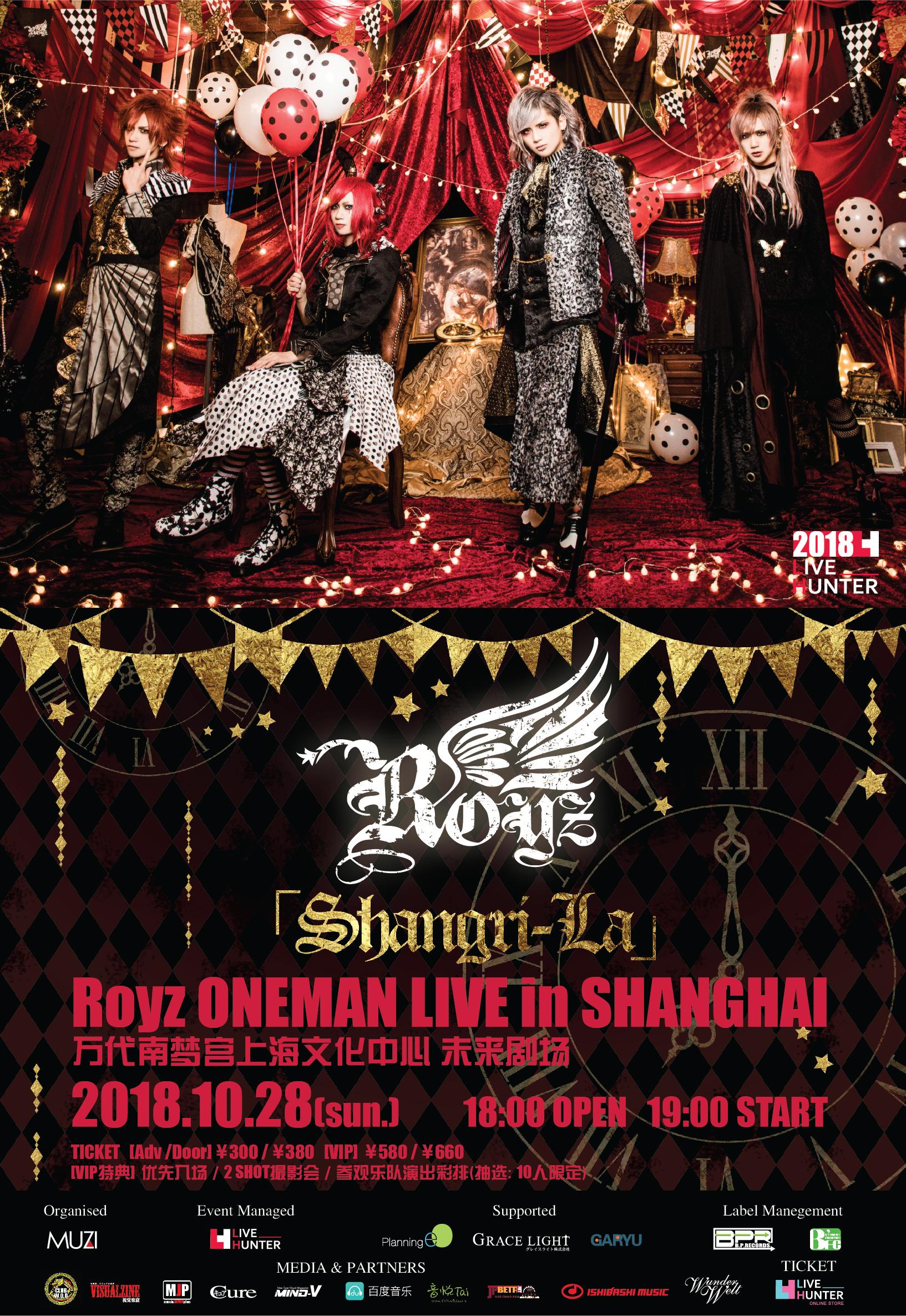 Royz ONEMAN LIVE in SHANGHAI 「Shangr