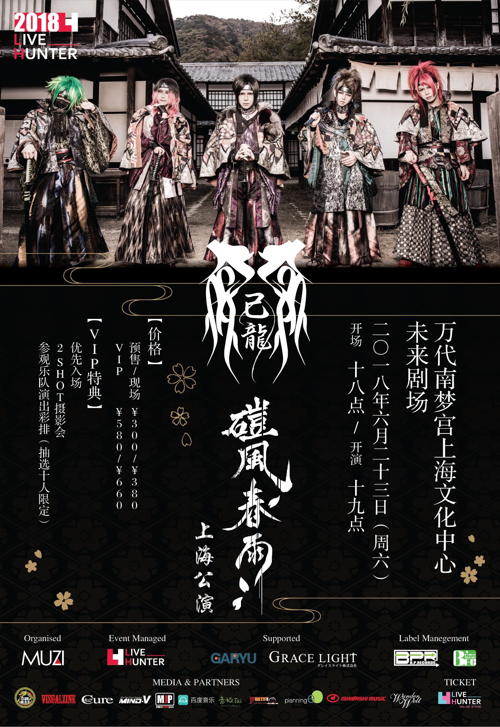 己龍上海公演