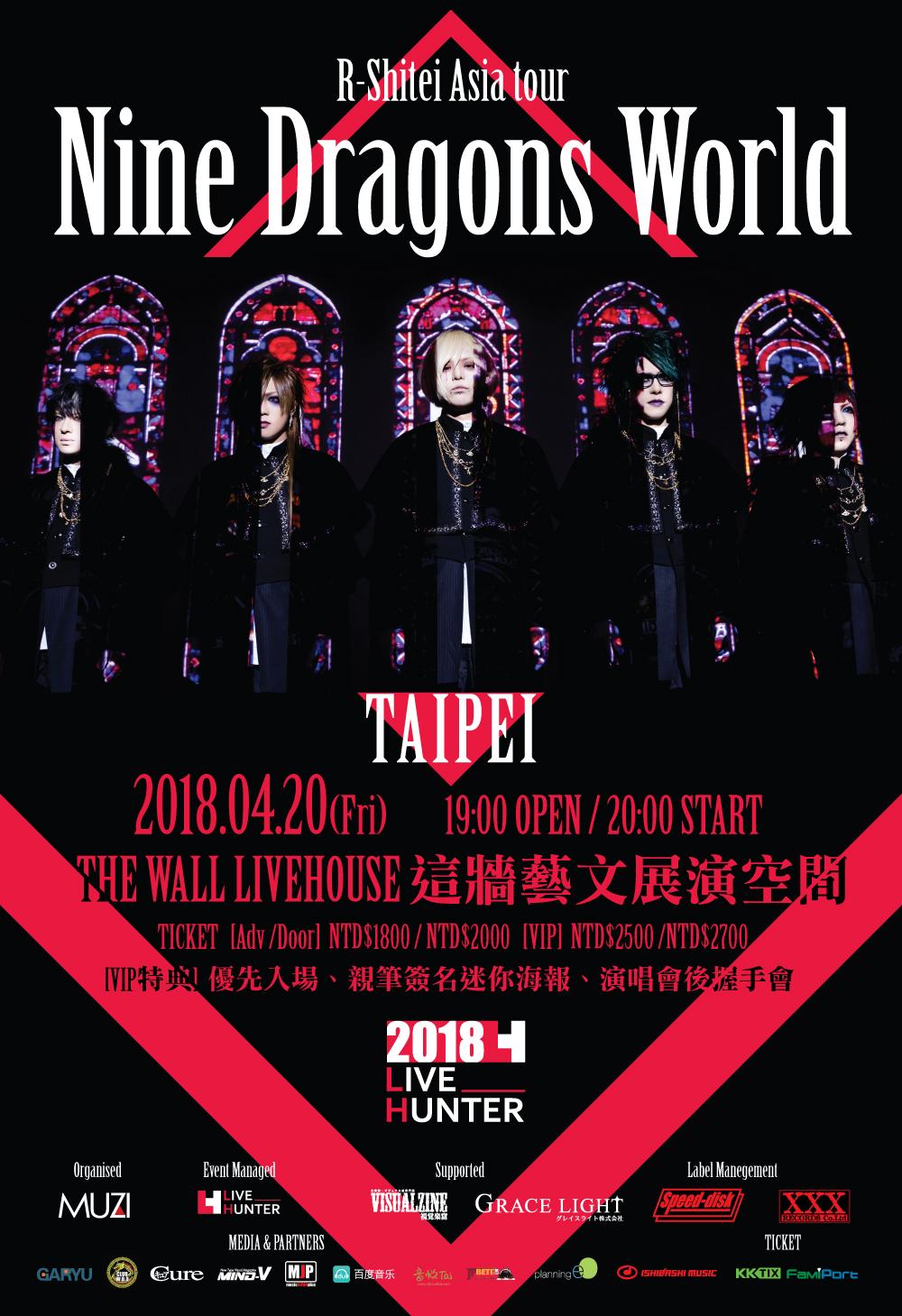 R指定アジアツアー《台北公演》