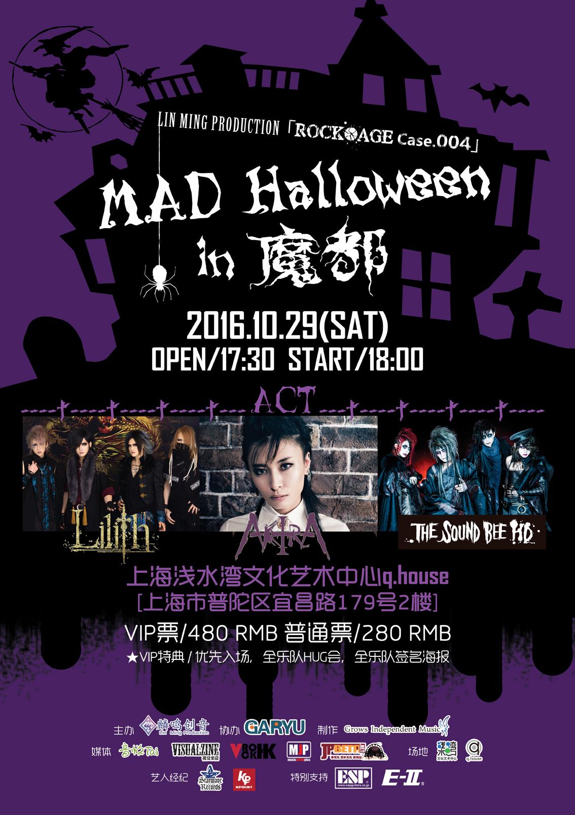 MAD Halloween 2016