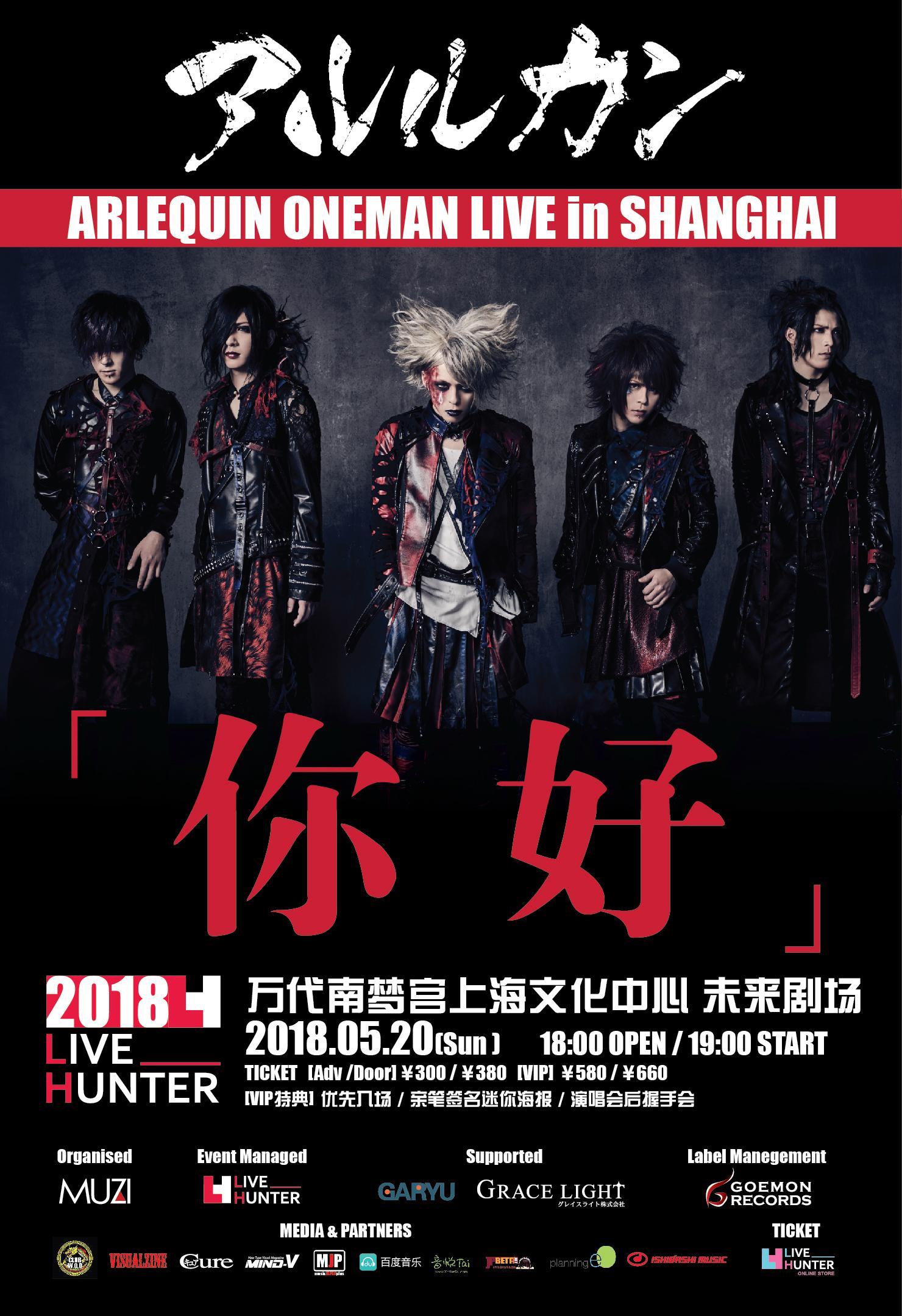 ARLEQUIN ONEMAN LIVE in SHANGHAI「你好」