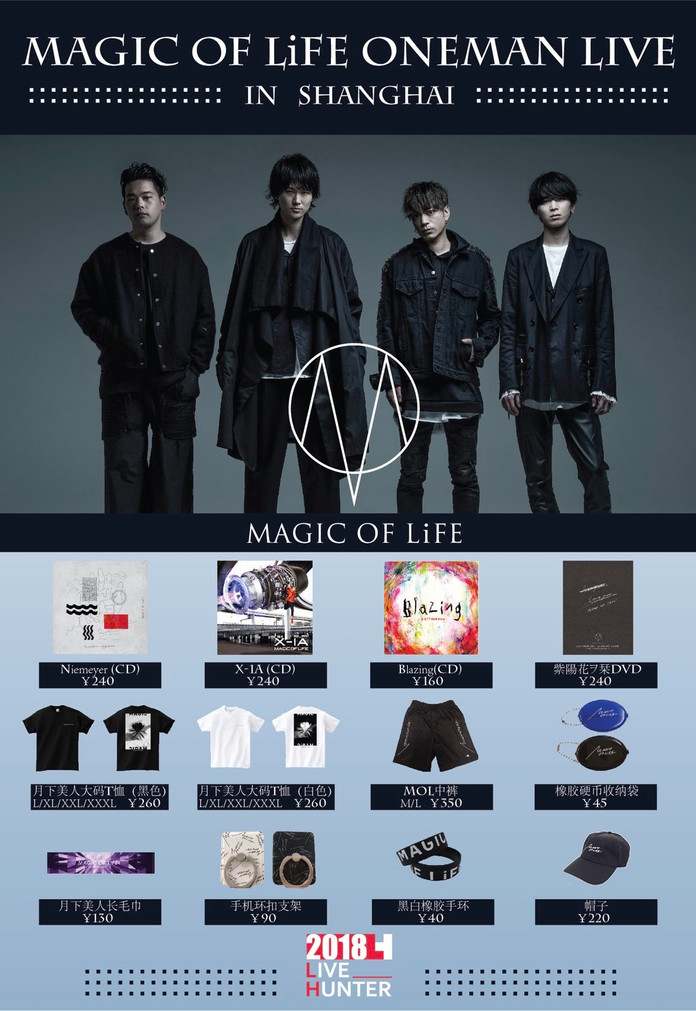 MAGIC OF LiFE ONEMAN LIVE IN SHANGHAI 公演 GOODS発売決定!