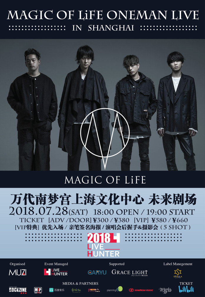MAGIC OF LiFE 2018/7/28 海外初ワンマン公演決定‼︎