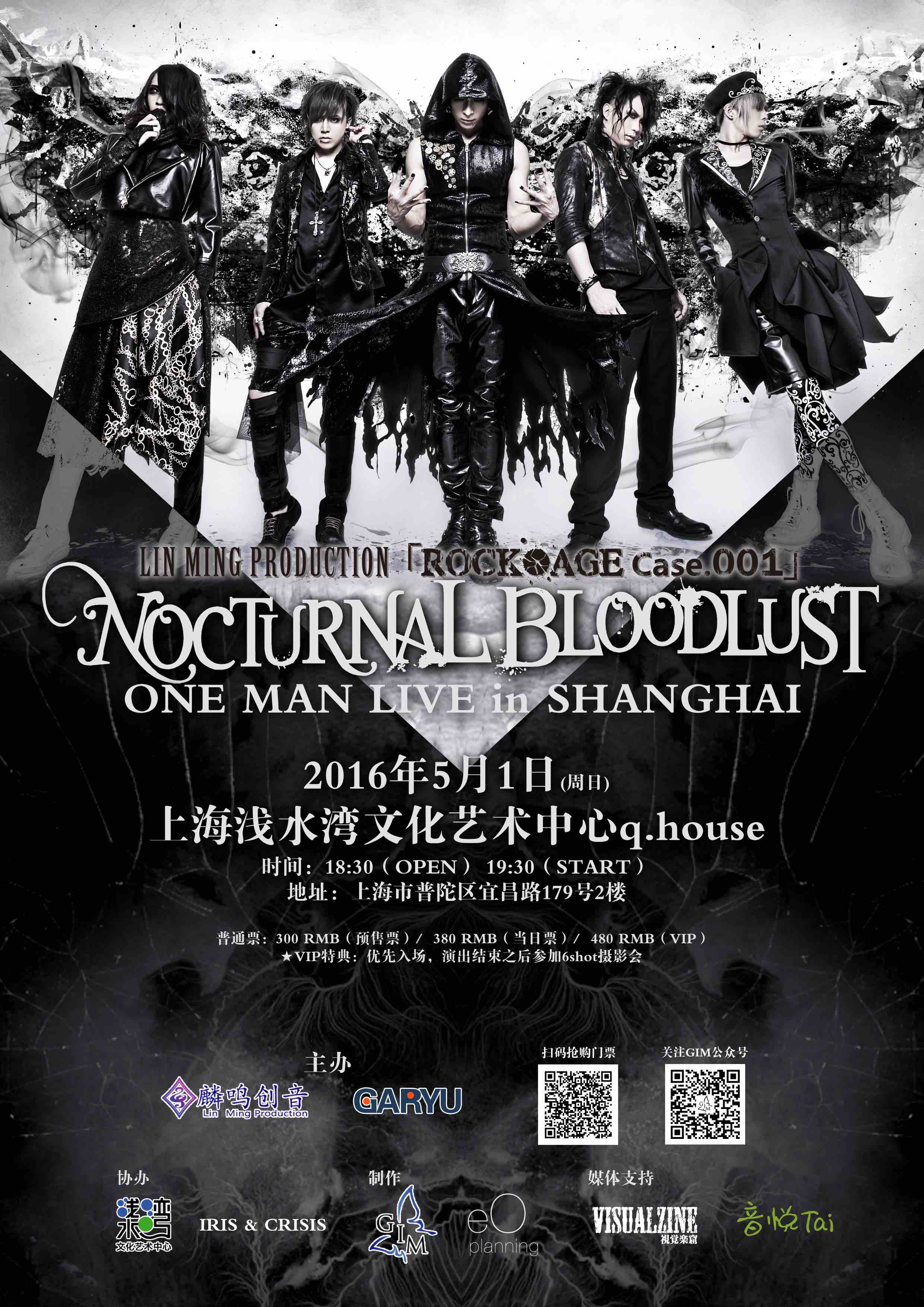NOCTURNAL BLOODLUST 上海公演