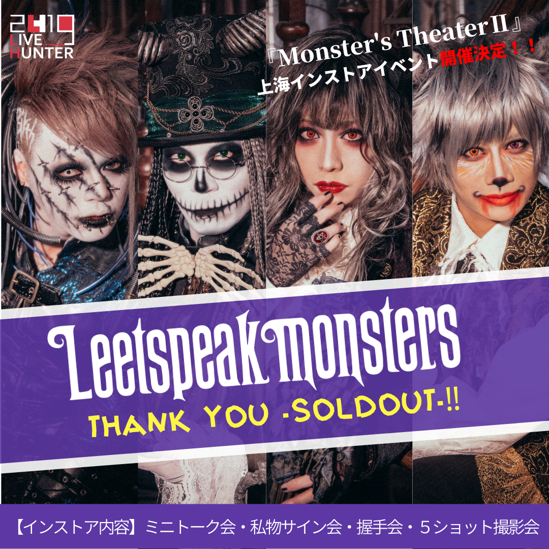 Leetspeak monstersインストア