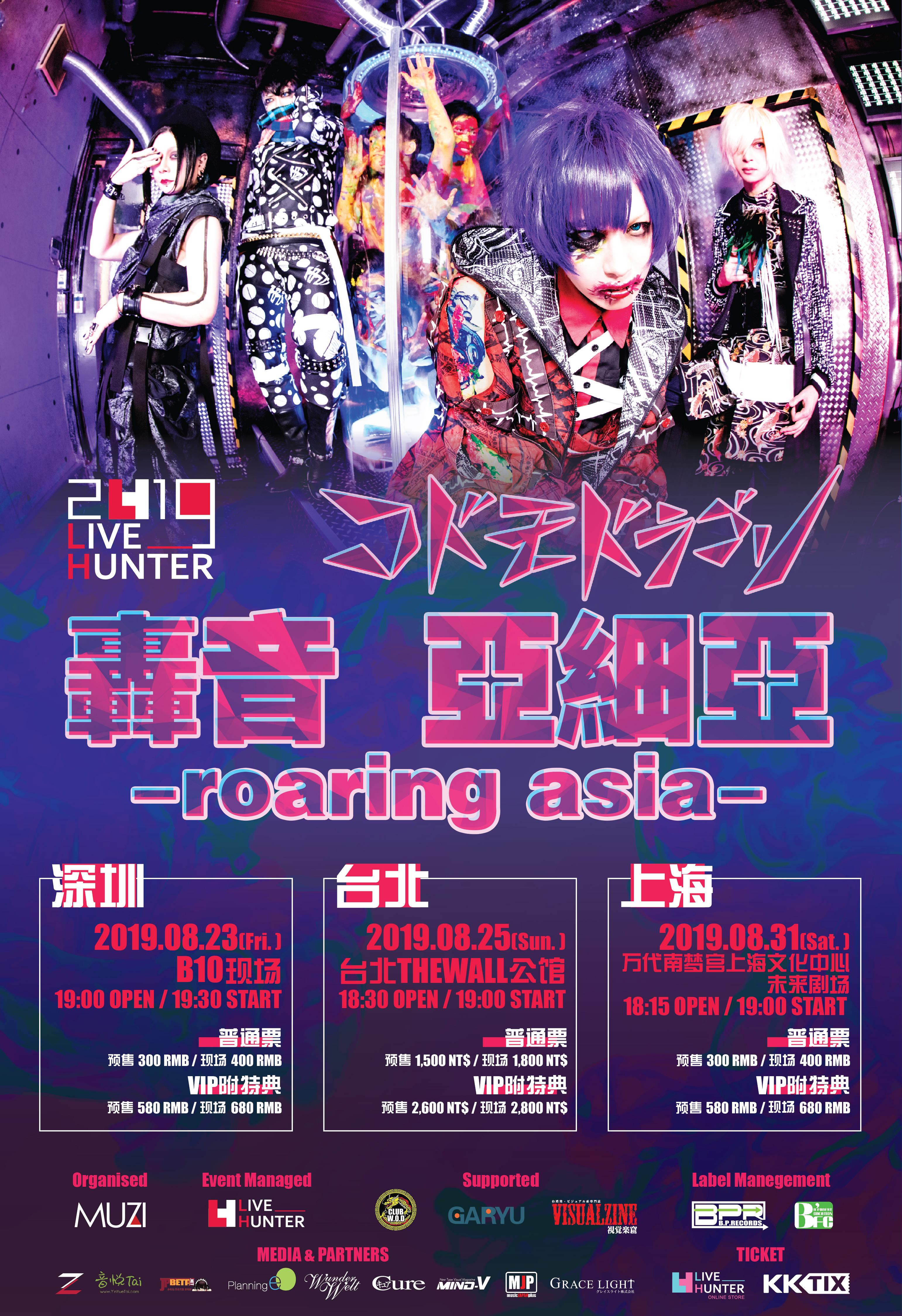 コドモドラゴンAsia tour 『轟音 亜細亜 -roaring as