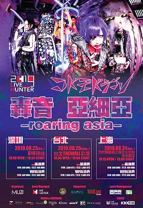 【コドモドラゴン】Asia tour 『轟音 亜細亜 -roaring asia-』 ポスター