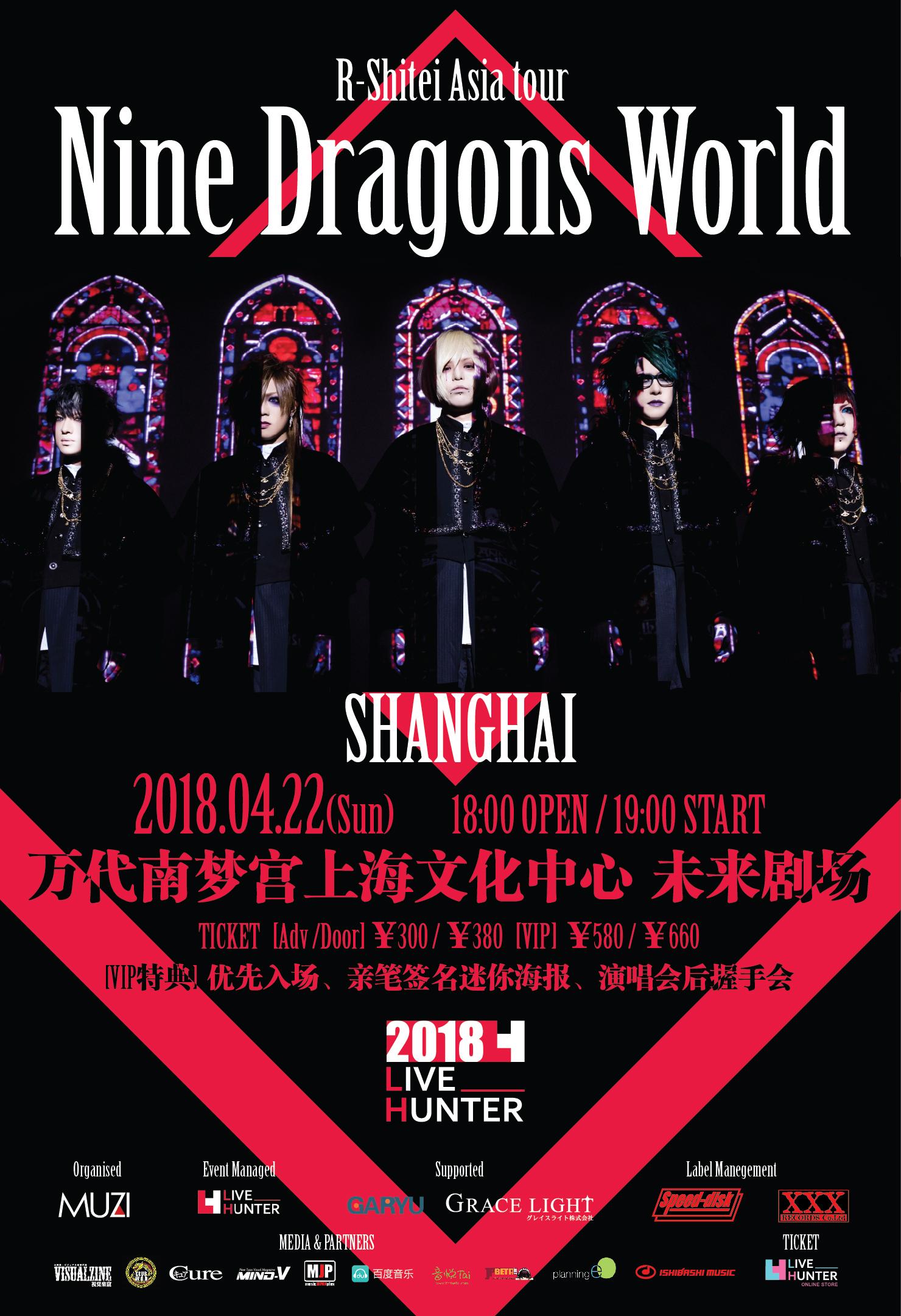 R指定アジアツアー《上海公演》