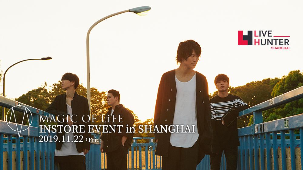 MAGIC OF LiFE上海インストア