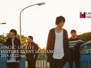 MAGIC OF LiFE 上海インストアイベントのお知らせ