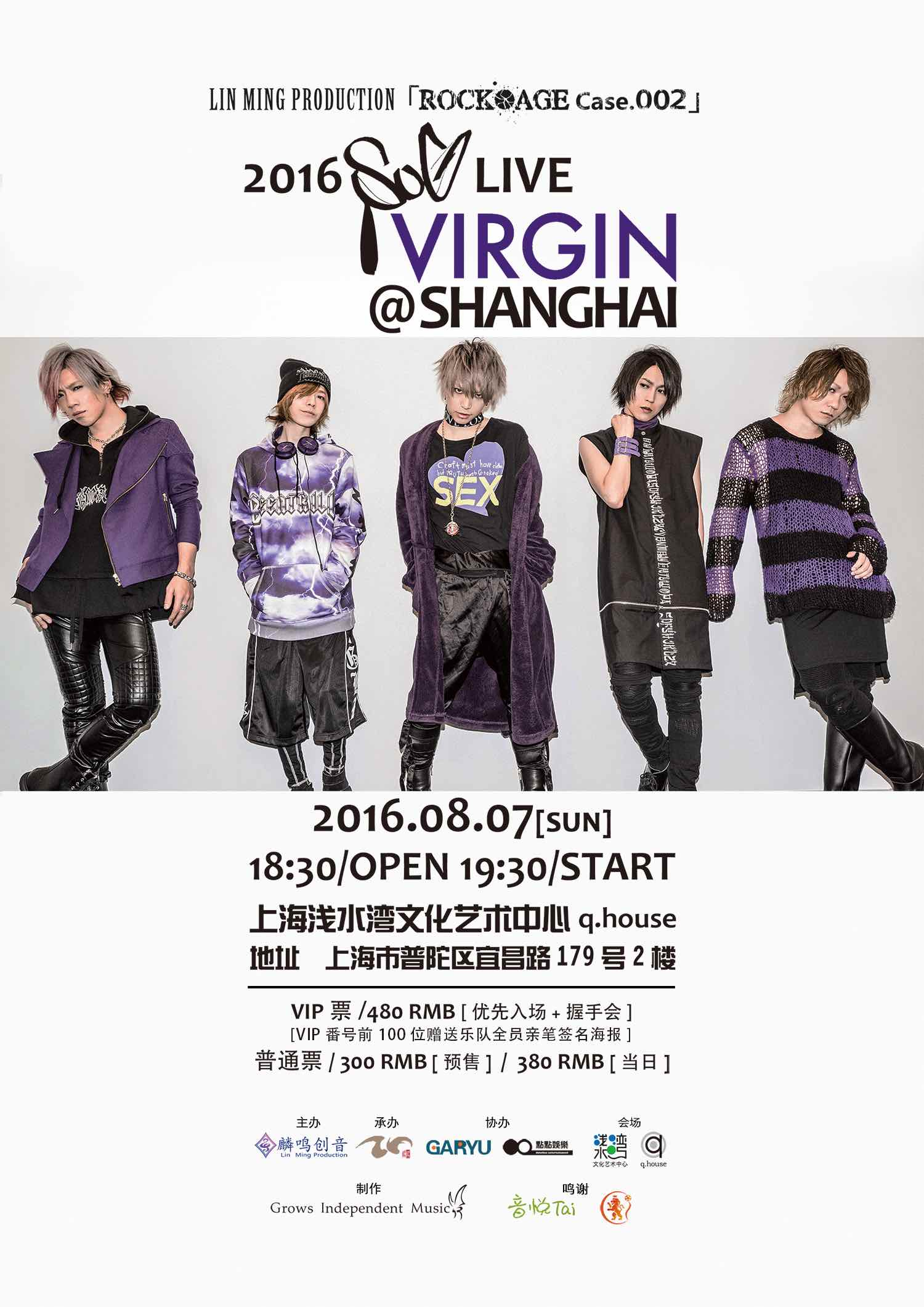 SuG LIVE VIRGIN 上海公演