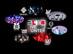 【春節プレゼントキャンペーン】 ライブハンター2020|あなたの中でイチバンかっこいいアーティストは誰ですか?