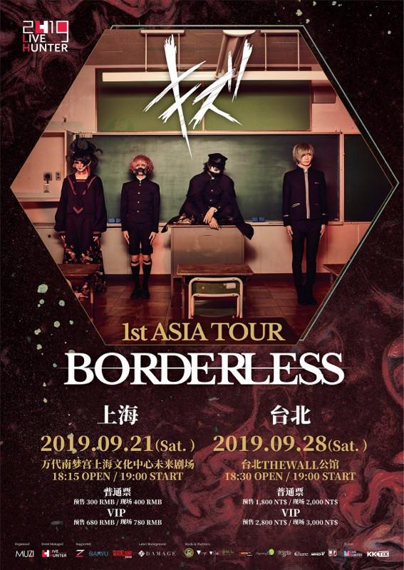 キズ 1st ASIA TOUR 『BORDERLESS』上海公演 日中同時チケット発売開始!!