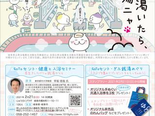 2021/2/21岐阜県公衆浴場業生活衛生同業組合 「GO TO セント 健康と入浴セミナー」(岐阜市・じゅうろくプラザ)で開催しました!