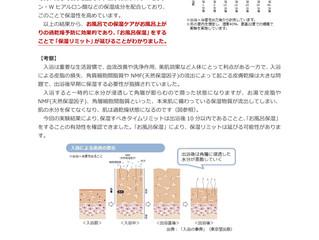 お風呂 入浴後の肌乾燥の情報