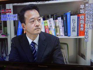 2019/1/20TBS 「噂の!東京マガジン」に出演しました。公共浴場のメリットを説明しました! #早坂信哉 #入浴 #公共浴場