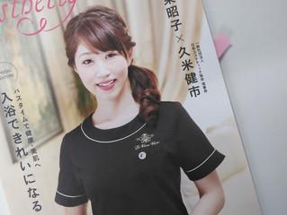 日本エステティック協会会誌 「エステティック」no517p8-24,2019.入浴できれいになる.