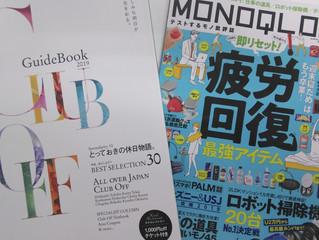 AMEXの会誌「クラブオフ」ガイドブック/MONOQLO123