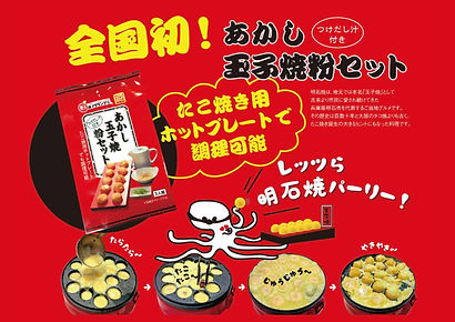 【ポスター】つけだし汁付き粉セット04_page-0001.jpg