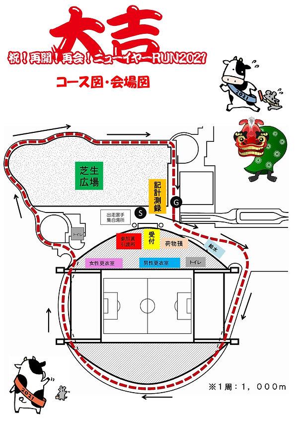 祝!ニューイヤーRUN会場図(コース)_page-0001.jpg