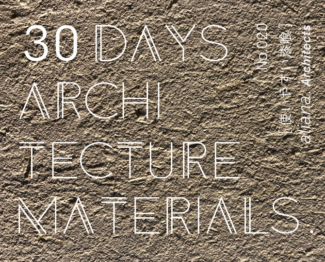 30Days_Architecture Materials No.020[使いやすい漆喰]
