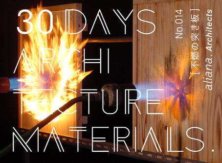 30Days_Architecture MaterialsNo.014 [不燃の突き板]