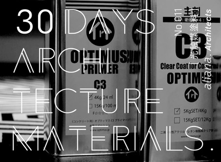 30Days_Architecture MaterialsNo.011 [光触媒塗料]