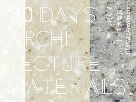 30Days_Architecture MaterialsNo.018[人工大理石]