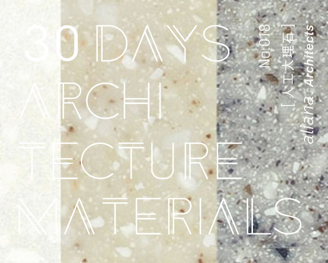 30Days_Architecture Materials No.018[人工大理石]