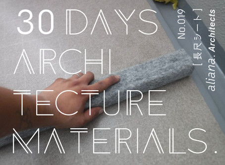 30Days_Architecture Materials No.019[長尺シート]