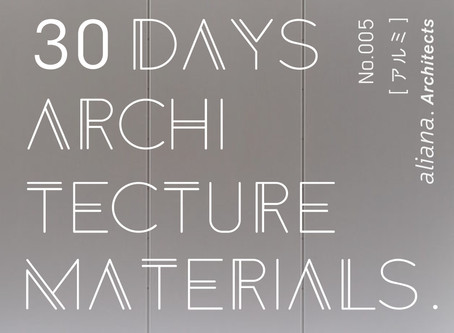 30Days_Architecture Materials No.005 [アルミ]