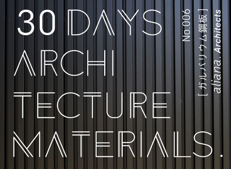 30Days_Architecture Materials No.006 [ガルバリウム鋼板]