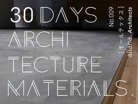30Days_Architecture MaterialsNo.009 [モールテックス]