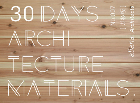30Days_Architecture Materials No.007 [杉板]
