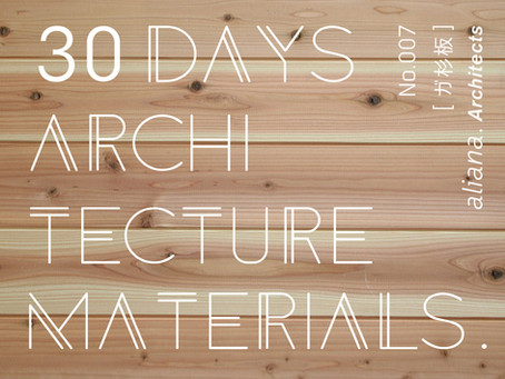 30Days_Architecture MaterialsNo.007 [杉板]