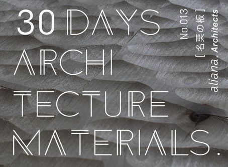 30Days_Architecture Materials No.013 [名栗の板]
