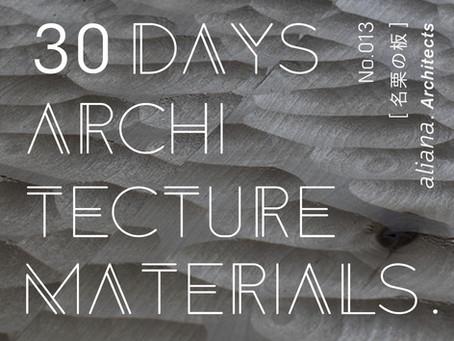 30Days_Architecture MaterialsNo.013 [名栗の板]