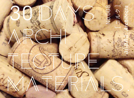 30Days_Architecture Materials No.008 [コルク]