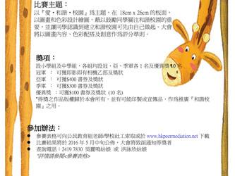 「愛‧和諧‧校園」繪畫創作比賽(中學)(已截止報名)