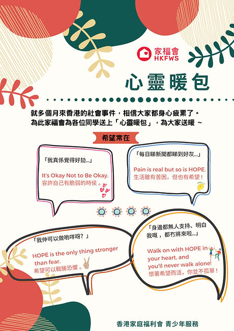 家福會青少年服務-心靈暖包page1.jpg