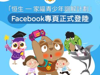 「恒生-家福青少年調解計劃」Facebook 專頁正式登陸